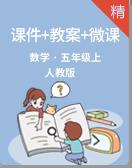 人教版数学五年级上册同步课件+教案+微课