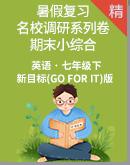 暑假復習名校調研系列卷期末小綜合七年級英語下冊綜合測試(含答案)