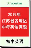 江苏省2019年中考英语试题汇编