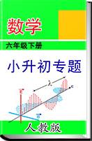 人教版六年级下册 数学例题讲解与练习 小升初专题(无答案)