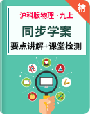 2019年沪科版物理九年级上册同步学案(要点讲解+课堂检测)