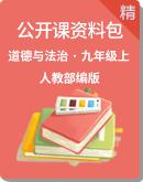 初中道德与法治人教部编版九年级上册公开课资料包