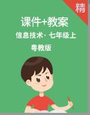 粤教版信息技术(第一册上)七上 课件+教案
