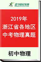 2019年浙江省各地区中考物理试卷