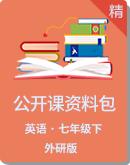 初中英语外研版七年级下册公开课资料包