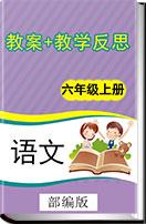 小学语文部编版六年级上册   教案+教学反思