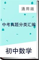 2019年全国各地中考数学试题分类专题汇编(通用版)