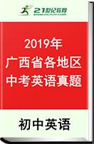 2019年广西省各地区中考英语真题试卷
