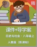 【2019年秋季】人教版(新课标)历史与社会八年级上册同步(课件+导学案)