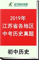 2019年江苏省各市中考历史真题卷