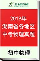 2019年湖南省各地區中考物理試題