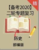 【备考2020】历史中考第二轮专题复习