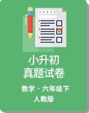 2019年贵阳市小升初数学期末试卷(含答案)