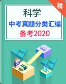 【备考2020】浙江省科学2019中考真题分类汇总