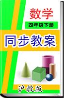 小学数学沪教版四年级下册 同步授课教案