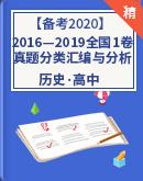 【备考2020】2016~2019年全国I卷高考历史真题分类汇编与分析