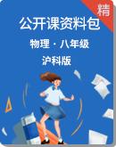 初中物理沪科版八年级公开课资料包