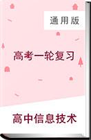 2020版高考信息技术一轮复习 课件+习题(浙江专用版)