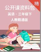 小学英语人教精通版(三年级起点)三年级下册公开课资料包