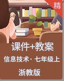 浙教版信息技术七上同步课件+教案