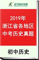 2019年浙江省各市中考历史与社会真题汇总
