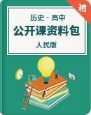高中历史人民版公开课资料包