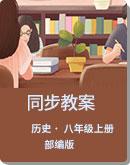 部编版 初中历史 八年级上册 同步教学设计