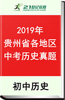 2019年�F州省各△地�^中考�v史真�}�【卷�R�