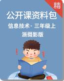 小学信息技术浙摄影版三年级上册公开课资料包