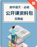 高中语文苏教版公开课资料包