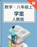 人教版数学八年级上册(学案)