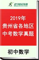 2019年贵州省各地区中考数学真题试卷汇总
