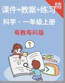 粤教粤科版科学一年级上册同步课件+教案+练习