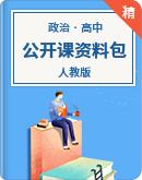 高中思想政治人教版(必修)公开课资料包