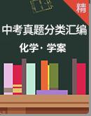 【备考2020】中考化学真题分类训练学案