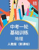 【备考2020】人教版(新课标)地理中考一轮基础训练(含解析)