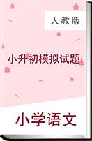 六年級下冊語文試題 2019湖南懷化小升初全真模擬試題 人教新課標