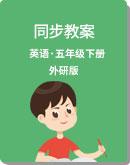 小学英语 外研版(三年级起点)  五年级下册 表格式教案