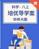 【七升八暑期培优】科学八年级上册导学案(学生版+教师版)