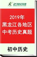 2019年黑��江省可也想真正各地�^ 中考�v史真�}�卷