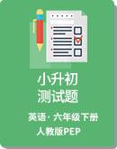 人教PEP版 小学英语 小升初测试题 (含答案及听力书面材料)