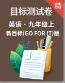 新目标(Go for it)版英语九年级上册目标测试卷(含听力音频+听力材料+答案)