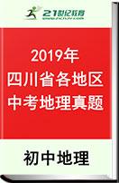 2019四川省各地區中考地理真題試卷