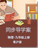 粤沪版 九年级 物理 上册 同步导学案(无答案)