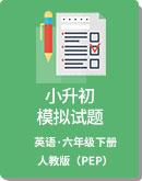 人教版(PEP)六年级下册 英语试题--2019江苏徐州小升初模拟试题(含答案)