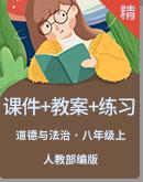 【2019年秋季】人教部编版道德与法治八年级上册(课件+教案+练习)