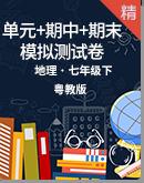 粤教版地理七年级下册单元卷+期中期末模拟卷