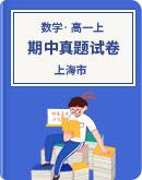 上海市各地區學校高一(上)數學 期中真題試卷