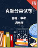 2019年中考生物真題分類試卷(含答案)