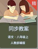 人教部编版语文八年级上册同步教案